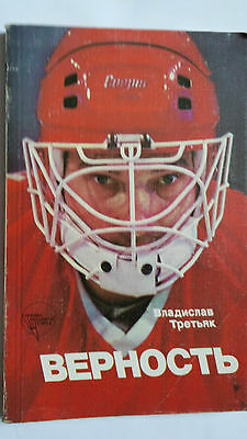 "Vladislav TRETIAK ""Fidelity"", Russian Book, Ice Hockey star 196 pages! RARE!"