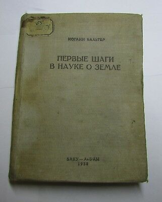 NKVD GRU Library Russian Book 1938 First Steps In The Science Of Land USSR Lenin