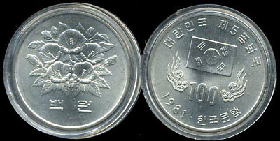 "SOUTH KOREA 100 WON ""1st ANNIVERSARY OF THE 5th REPUBLIC"" 1981 COIN AU-UNC"