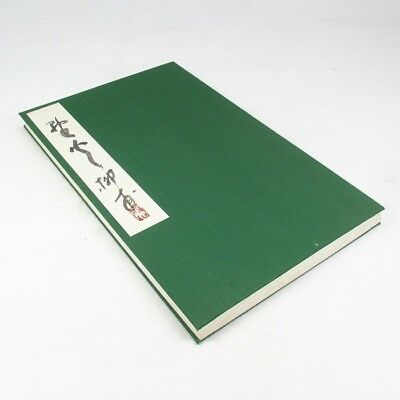 G840: Japanese old painting book GACHO with 19 paintings and calligraphy