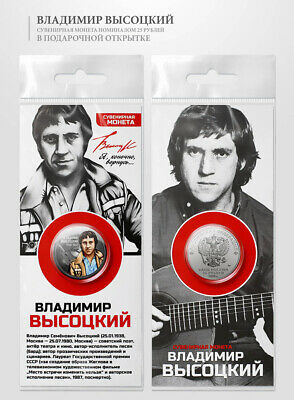 "Russia coins  "" Vysotsky Vladimir 1938-1980 "" 25 rubles colored unc!"