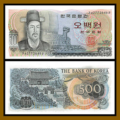 South Korea 500 Won, 1973 P-43 Unc