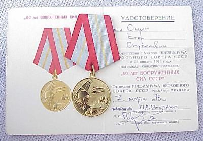 RUSSIAN SOVIET MILITARY MEDALS 60th VICTORY PATRIOTIC WAR WWII ARMED NAVAL ORDER