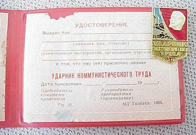 Russian Soviet Badge Labor Red Banner Award Medal Order Socialist Competition