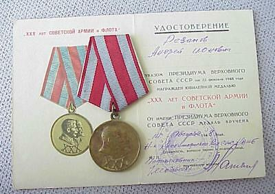 1948y. RUSSIAN SOVIET GOLD 30th MEDAL ARMED FORCES MILITARY AWARD WWII WAR ORDER