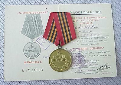 1945y RUSSIAN SOVIET MILITARY MEDAL CAPTURE BERLIN WWII WAR ARMY ORDER AWARD PIN