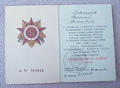Russian Patriotic War Silver Order Soviet Military Medal Award Wwii Badge Army