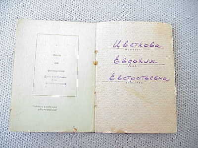 RUSSIA MILITARY BOOK SOVIET ARMY DOCUMENT for MEDAL ORDER WWII WAR AWARD BADGE