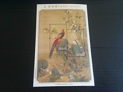 Taiwan 2015 Ms Ancient Painting Of Golden Pheasants Mnh (I)