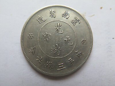 c1911 CHINA YUNNAN PROVINCE 50 CENTS SILVER COIN EXCELLENT COLLECTABLE CONDITION