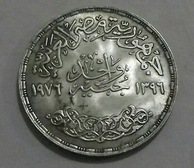 EGYPTIAN SILVER ONE POUND special edition 1976 AD 1396 AH