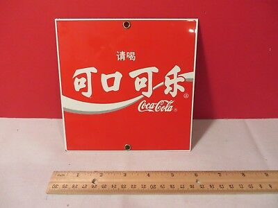 Vintage Rare Chinese Coca Cola Porcelain Enameled Sign Ande Rooney
