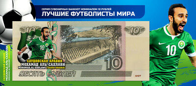 Banknote 10 rubles- 2018 World Cup-Russia-Group A-Saudi Arabia -UNC!
