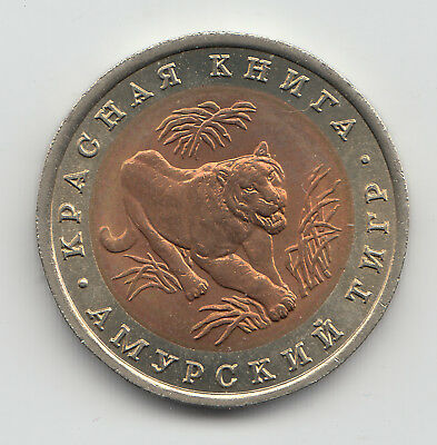 VF to UNC Russia 1992 10 Rubles Roubles tiger coin - 154