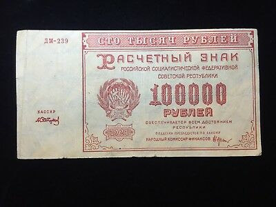 100000 Rubles From Russia 1921