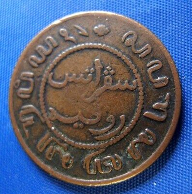 Netherlands East Indies 1856 1 cent Copper Coin