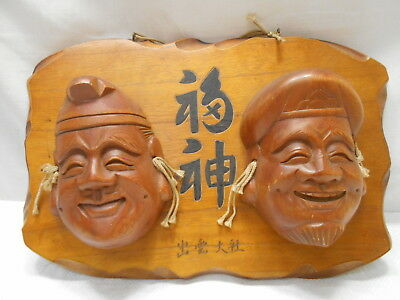 Vintage Mask Japanese Wood Board Seven Lucky Gods Theatrical Hand Made #209