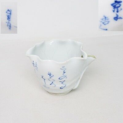 D086: Japanese OLD porcelain cup YUSAMASHI with RENGETSU's poetry and sign