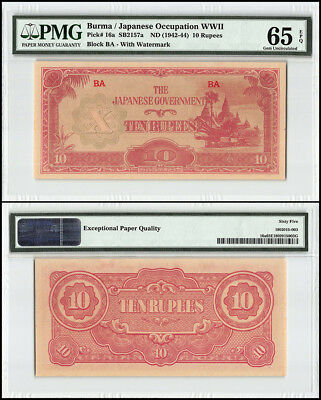 Burma Japanese Occupation 10 Rupees, 1942, P-16a, Ananda Temple in Pagan, PMG 65