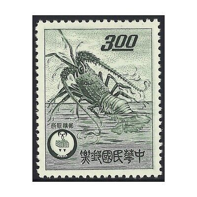 Taiwan 1961 $3 Spiny Lobster Scott.1315 MUH Stamp (4-6)