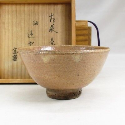 D810: Japanese tea bowl of old HAGI pottery with tea master's appraised box