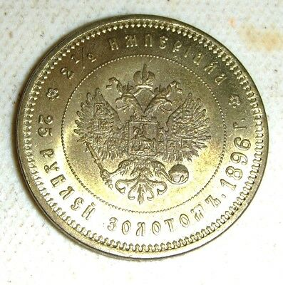 25 Rubles 2.5 Imperial Russian souvenir coin token medal gold tone dated 1896