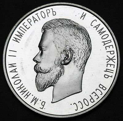 Russia Nicholas II Medallic Accession Rouble Ruble 1894 Silver Coin Mintage= 120