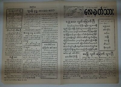 WWII US SEAC Propaganda Leaflet Dropped on Burmese Lay-Nat-Thah Allied SBN 27