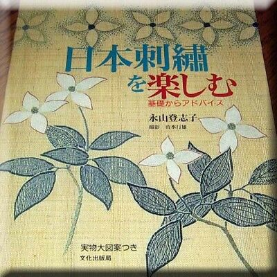 Japanese Textile Book: Embroidery 11 Stunning Motifs