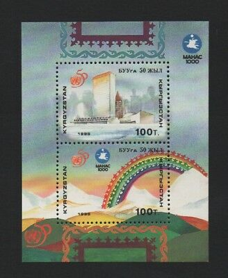 KYRGYZSTAN 1995 50th ANNIV OF UNITED NATIONS *VF MNH MINIATURE SHEET*