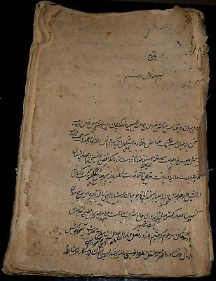 Antique Urdu/ Islamic / Arabic Language Manuscript  Handwritten  Book #mn336