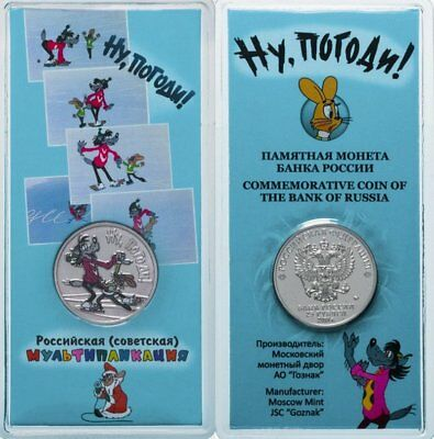 """Russia, a coins of 25 rubles Soviet animation """"Well, wait!"""" ( ну погоди ) new!"""