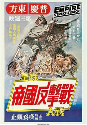 Vintage Japanese Empire Strikes Back Star Wars Movie Poster Print A3/A4
