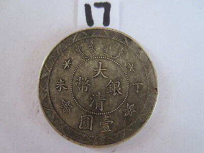 Chinese ancient coins big Qing Dynasty