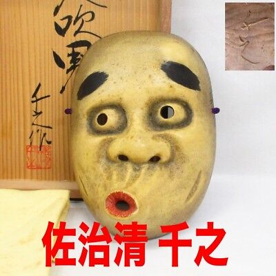 F080: Real Japanese wooden Noh MASK of HYOTTOKO(clownish man) by famous maker