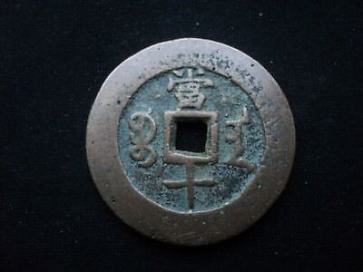 Old China Antique Coin Hartill Very Rare Chinese #167#