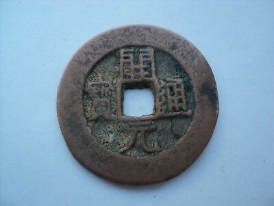 Old China Antique Coin Hartill Very Rare Chinese #177#