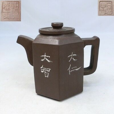F230: Chinese teapot for SENCHA of SHUDEI unglazed pottery with sign.