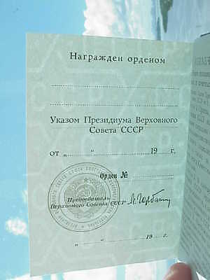 Russian Soviet Clean Document Afghan War Army Order Badges Award Medal