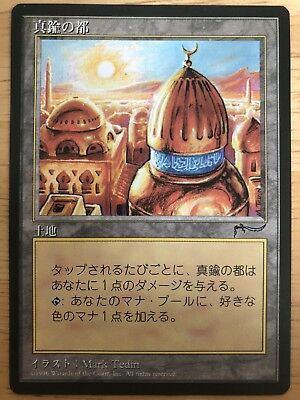 City of Brass Japanese FBB Chronicles mtg NM