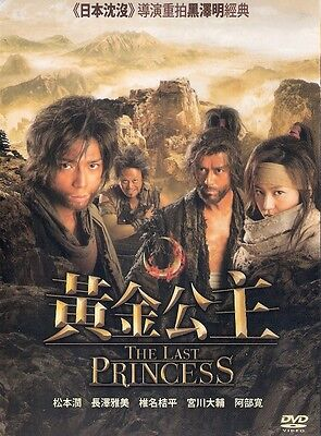 The Hidden Fortress The Last Princess DVD Abe Hiroshi Matsumoto Jun NEW R3