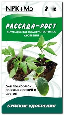 "Fertilizer ""Seedling-GROWTH"" (Buyskikh FERTILIZERS) 20G"