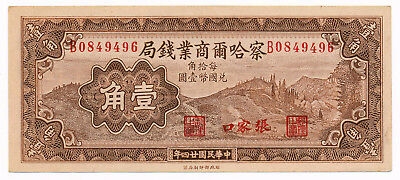 China Charhar Commercial Bank 10 Cents 1935 aUNC RARE Note