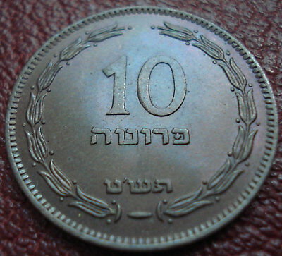 Je 5709 (1949) Israel 10 Prutah In Uncirculated Condition (Without Pearl)