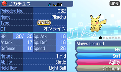 Pokemon Ultra Sun and Moon - 2016 Japanese Event Fly and Surf Pikachu 6IV Trade