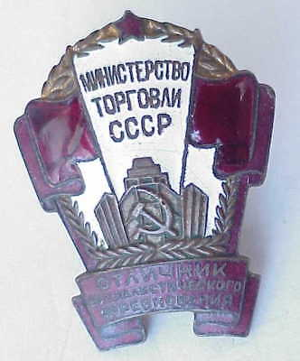 1945y. RUSSIAN SOVIET TRADE BADGE PIN EXCELLENCE INSIGNIA STAR RED BANNER ORDER