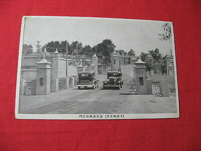 Postcard Manchuria Photo Hsinching City Imperial Household Ministry Gate 1930's