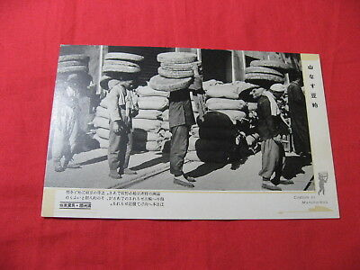 Postcard Japan Photo  Coolie carry Soybean Meal to Export Manchuria 1930's