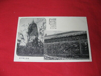 Postcard Japan Photo White Tower of Guan Yu Temple in Liaoyang City 1930's