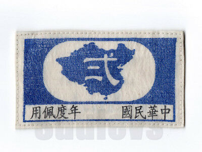 WWII China Expeditionary Force Patch